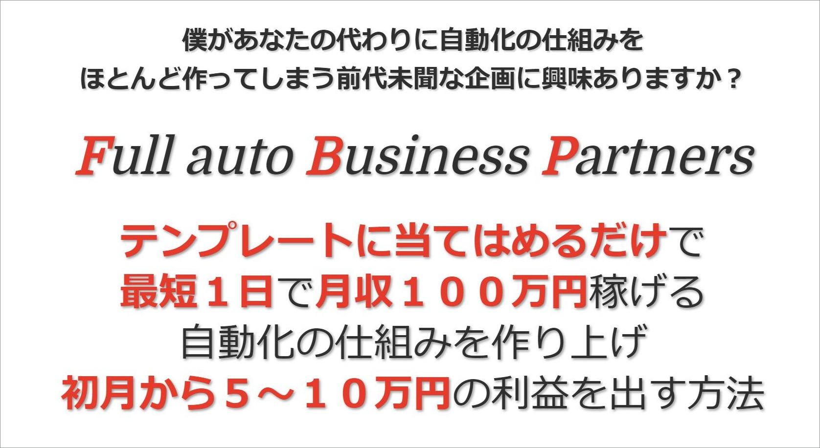 FBP(自動化ビジネスマスタープロジェクト)